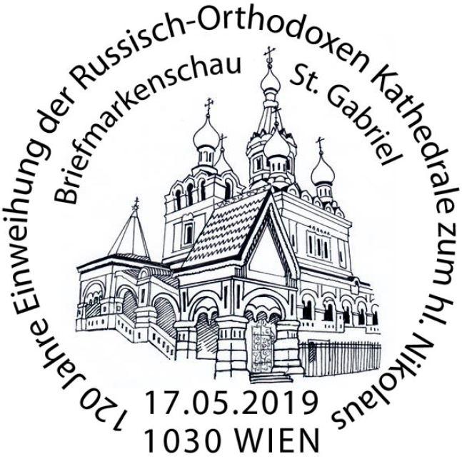 Sondermarke Russisch-Orthodoxe Kathedrale zum hl. Nikolaus Wien  5_niko11