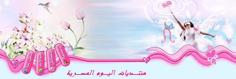 اليوم المصرية