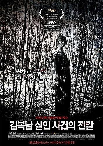 BEDEVILLED (Korea 2010) Bedevi10