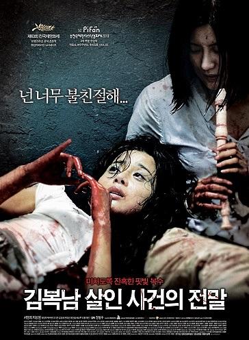 BEDEVILLED (Korea 2010) Bedevi14