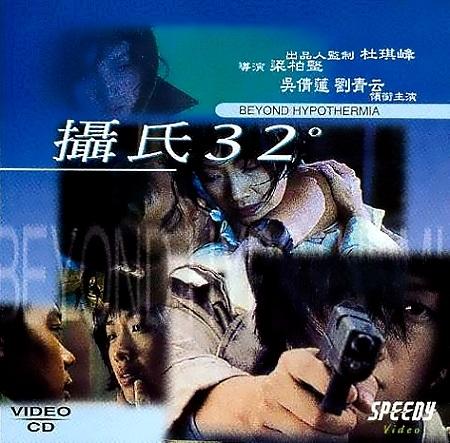 BEYOND HYPOTHERMIA (HK 1996) Beyond13