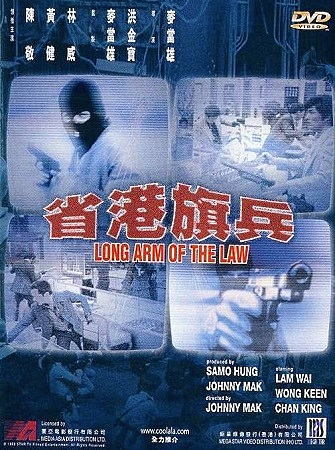 HONGKONG VICE (1984) Hongko15