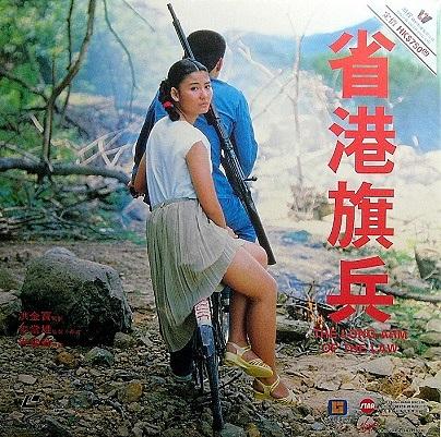 HONGKONG VICE (1984) Hongko16
