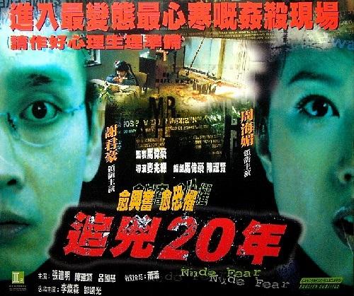 NUDE FEAR (Hongkong 1998) Nude_f10