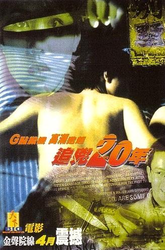 NUDE FEAR (Hongkong 1998) Nude_f14
