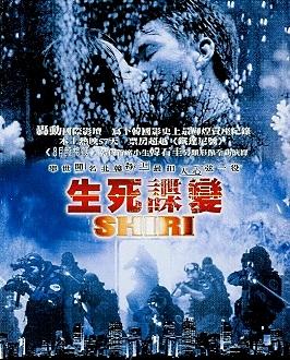 SHIRI (Süd-Korea 1999) Shiri_11