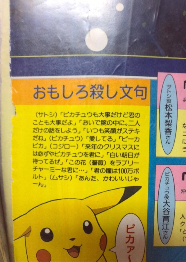 Petit texte rocketshippy issu d'un magazine pokémon japonais Musaji10