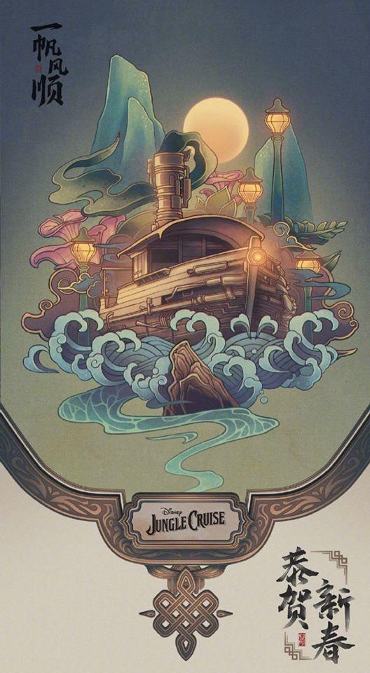 Jungle Cruise [Disney - 2021] - Page 3 83851510
