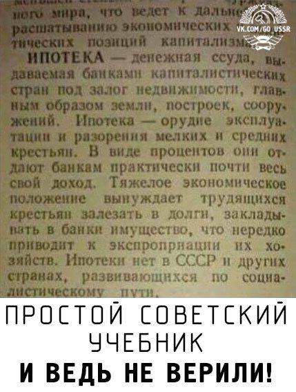 СССР для самых маленьких, доступным языком, с цветными картинками. - Страница 6 Doiws510