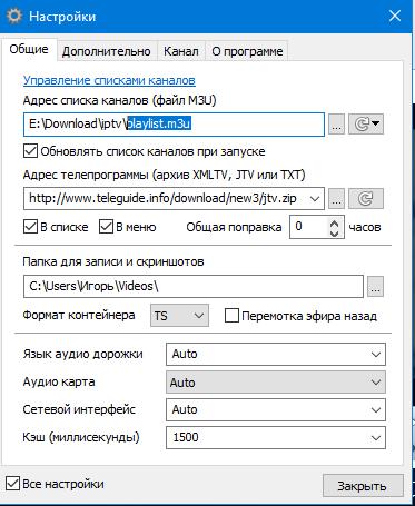 Интернет тв вам на русском. E209