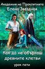 Коя е последната книга, която си купихте? - Page 35 Elena-12