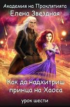 Коя е последната книга, която си купихте? - Page 35 Elena-13