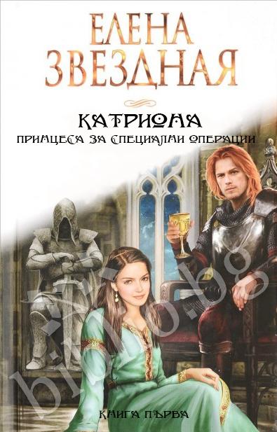 Коя книга четете сега? - Page 35 Elena-15
