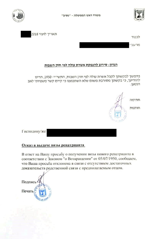 Подтверждение еврейства - Страница 2 A_aaaa10