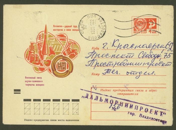 Ganzsachenumschläge der Sowjetunion Udssr_15