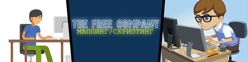 Free Company