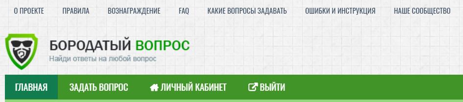 Бородач - заработок на вопросах и ответах. 300 рублей ежедневно с момента регистрации. Есть пассивный доход 00bor011
