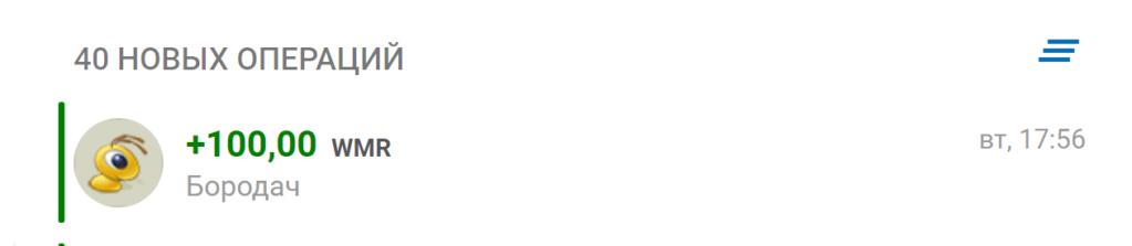 Бородач - заработок на вопросах и ответах. 300 рублей ежедневно с момента регистрации. Есть пассивный доход 00bor510