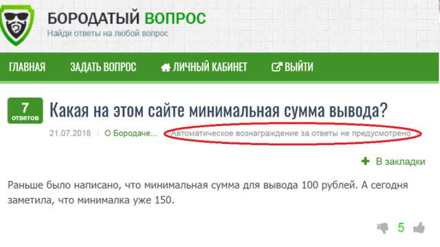 Бородач - заработок на вопросах и ответах. 300 рублей ежедневно с момента регистрации. Есть пассивный доход 00bor810