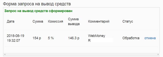 Бородач - заработок на вопросах и ответах. 300 рублей ежедневно с момента регистрации. Есть пассивный доход 00bor_10