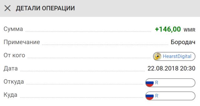 Бородач - заработок на вопросах и ответах. 300 рублей ежедневно с момента регистрации. Есть пассивный доход 00bor_11