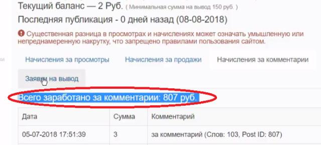 Бородач - заработок на вопросах и ответах. 300 рублей ежедневно с момента регистрации. Есть пассивный доход 00boro13