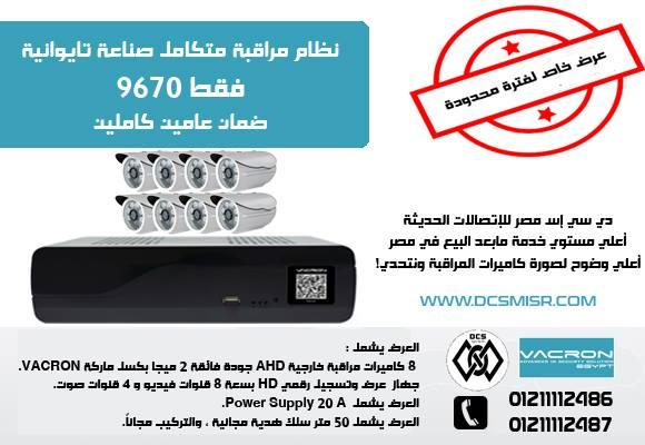 اسعار وعروض تركيب كاميرات المراقبة وانواعها فى مصر 20479715