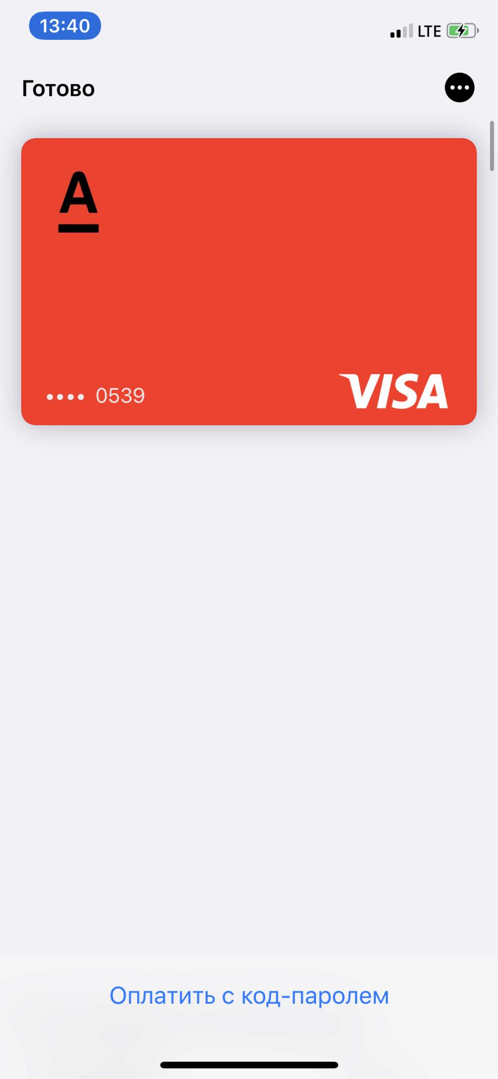 Виртуальные карты (Virtual cards) 00bf7510