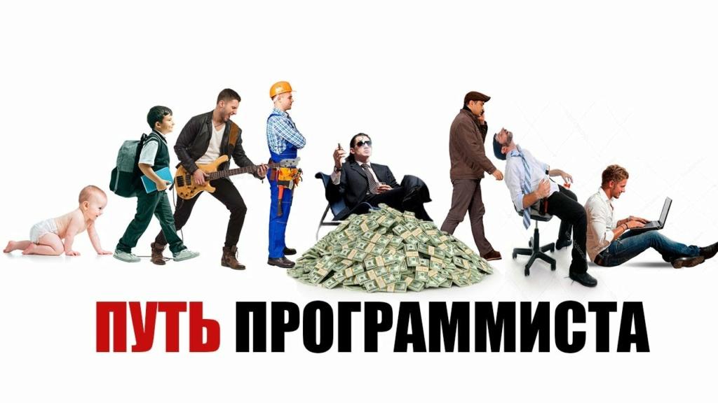 Путь программиста / хакера / IT-специалиста 17ae0a10