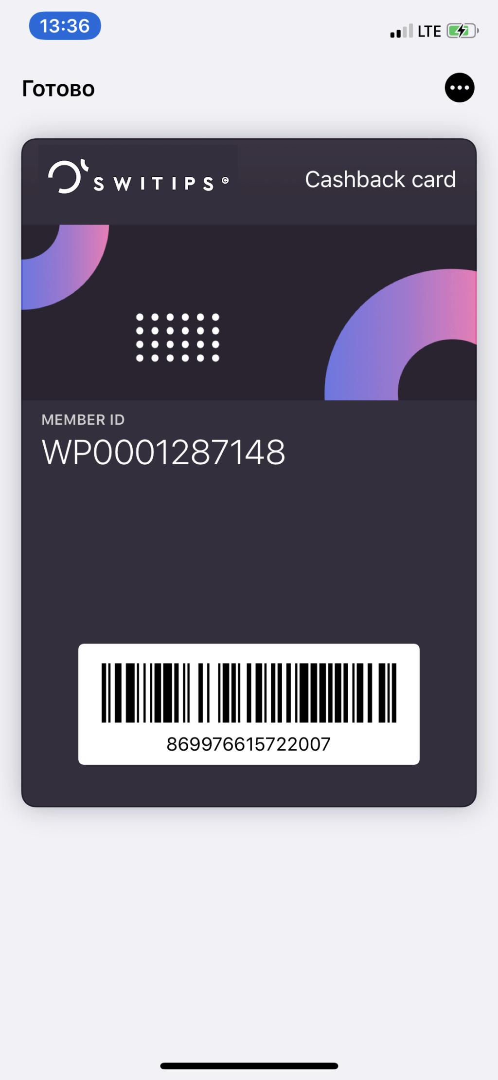 Электронные карты (Wallet cards) B8654610