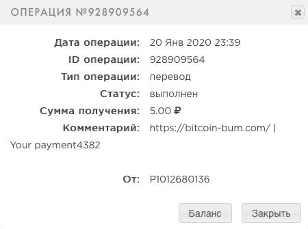 Bitcoin Bum - экономический симулятор Bitcoi10