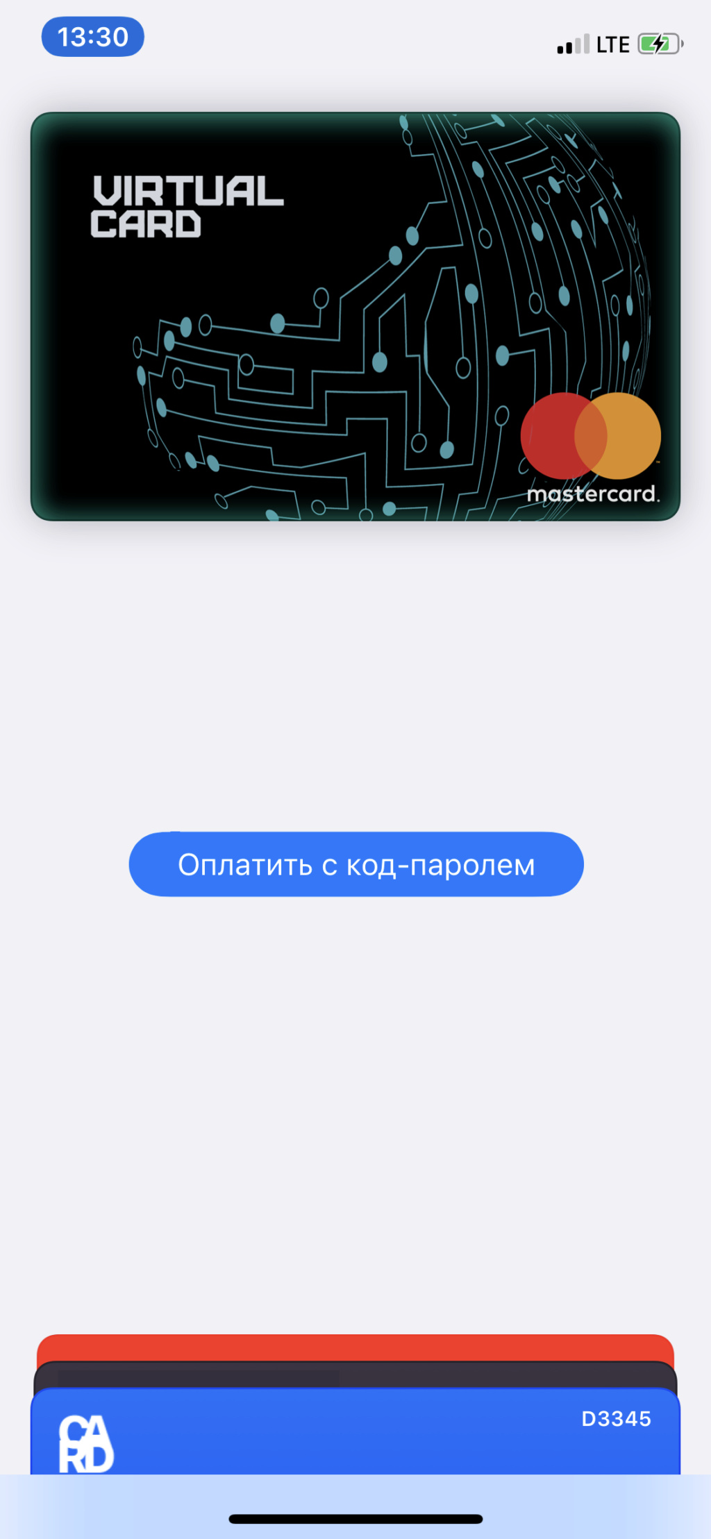 Активация виртуальных карт (Payst.ru, myGift.ru) E44f6310