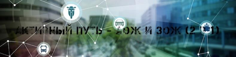 """Проект """"Активный Путь"""" E_ua_102"""