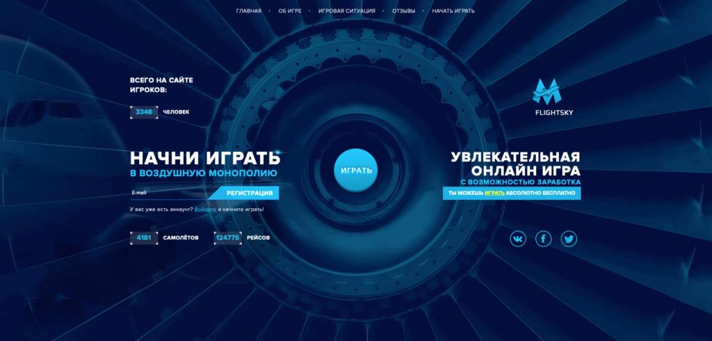 FlightSky - воздушная монополия E_ua_246