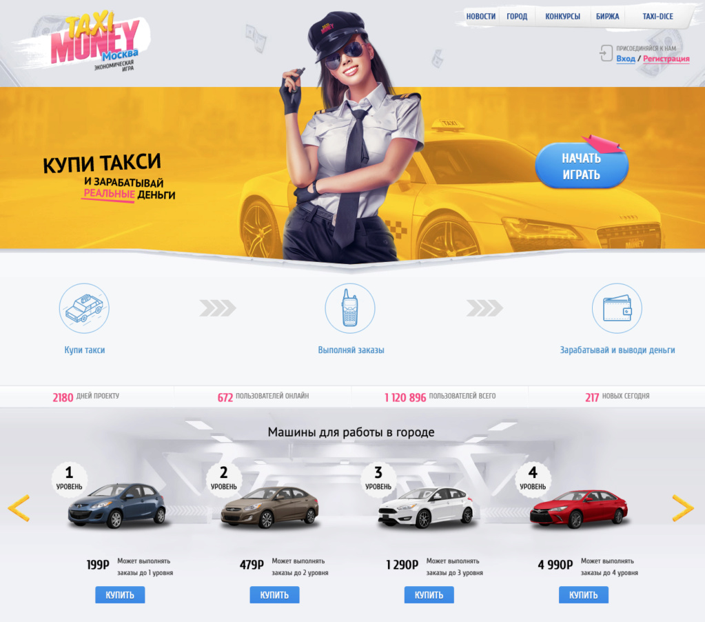 Taxi-Money - экономическая игра с выводом средств E_ua_247