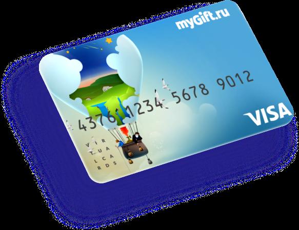 Активация виртуальных карт (Payst.ru, myGift.ru) Unknow10