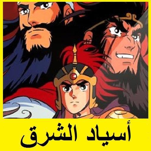 منتديات اسياد الشرق Screen11