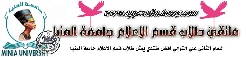 ملتقي طلاب قسم الاعلام جامعة المنيا
