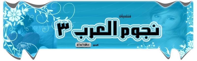 منتديات نجوم العرب3