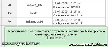 Оповещение о новом ЛС v2. 6a903b11