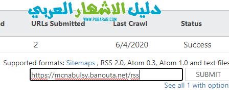 شرح اضافة موقعك على بينج وتفعيله مع اضافة روابط الموقع حصريا على دليل الاشهار العربي 10311