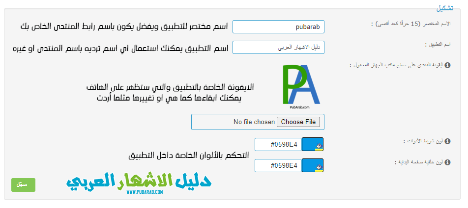 شرح التعديل على تطبيق الويب الخاص بمنتداك 11510