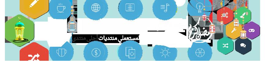 الموضوع الموحد للمشاركة في مسابقة احلى واجهة في رمضان 13012