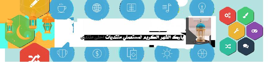الموضوع الموحد للمشاركة في مسابقة احلى واجهة في رمضان 13112