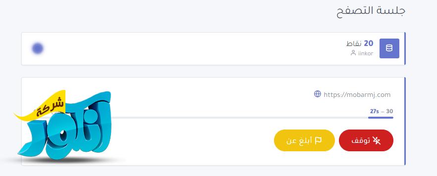 شرح زيادة عدد زوار منتداك من خلال تبادل الزيارات 621