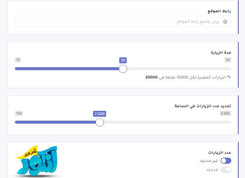 شرح زيادة عدد زوار منتداك من خلال تبادل الزيارات 720