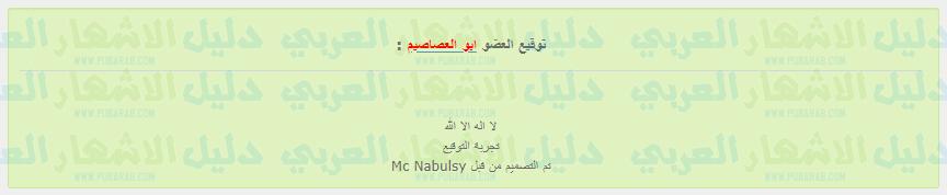 صندوق توقيع بشكل جديد حصري على دليل الاشهار العربي 9411