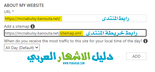 شرح اضافة موقعك على بينج وتفعيله مع اضافة روابط الموقع حصريا على دليل الاشهار العربي 9910