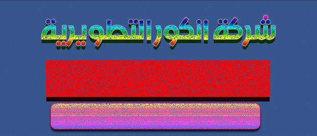 استايلات مشوشة بالوان مختلفة Ao-aai14
