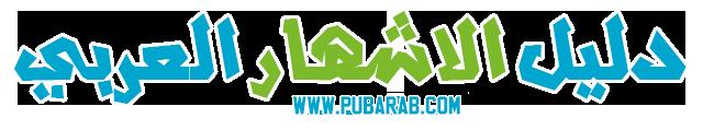 دليل الاشهار العربي موقعك الاول لاشهار افضل Pubara12
